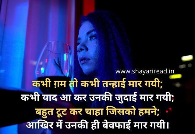 Bewafa Shayari in Hindi For Love Boyfriends  & Girlfriends Status