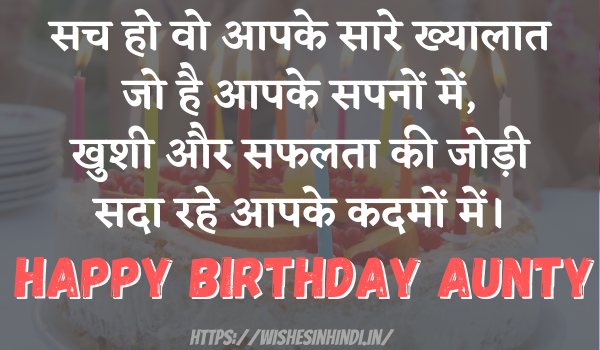 Happy Birthday Wishes In Hindi For Aunty