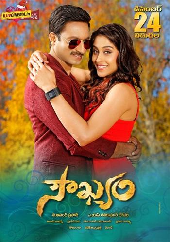 Soukhyam 2015 Dual Audio Hindi Movie Download