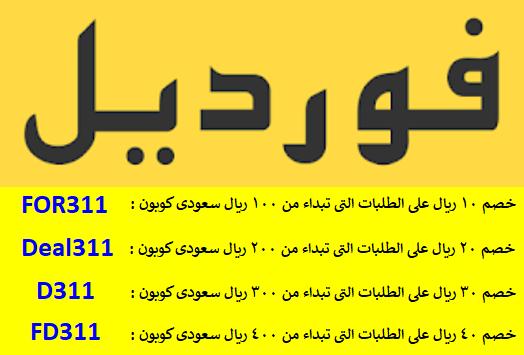 للسعوديين : كوبونات خصم فور ديل بقيمه 100 ريال سعودى على كل طلباتكم