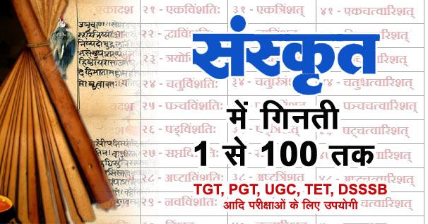 संस्कृत में गिनती 1 से 100 तक | Sanskrit Numbers 1 to 100
