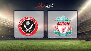 مشاهدة مباراة شيفيلد يونايتد وليفربول بث مباشر 28-09-2019 الدوري الانجليزي