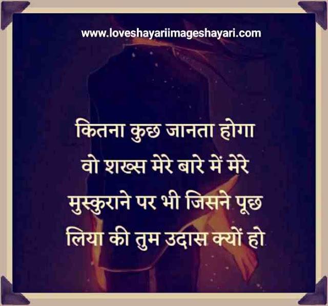 BEST LOVE SHAYARI IN ENGLISH FOR BOYFRIEND.