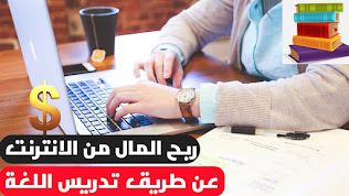 ربح المال من الانترنت عن طريق تدريس اللغة للأشخاص على الانترنت