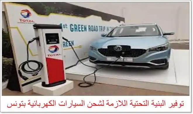توفير البنية التحتية اللازمة لشحن السيارات الكهربائية بتونس