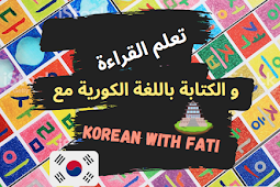 الحروف الكورية - تعلم الحروف الكورية للمبتدئين - نظام الكتابة و القراءة في اللغة الكورية - تعلم اللغة الكورية للمبتدئين - تعلم اللغة الكورية من الصفر الى الاحتراف