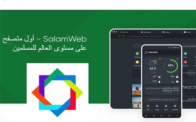 تطبيق سلام ويب SalamWeb أول متصفح على مستوى العالم للمسلمين,مميزات تطبيق سلام ويب,تحميل تطبيق سلام ويب,تنزيل تطبيق سلام ويب,تحديد القبلة,مواعيد الصلاة,مواقيت الصلاة,المساجد القريبة,تعاليم الدين,تطبيق SlamWeb,تحميل SlamWeb,تنزيل SlamWeb,SalamWeb Browser for Muslims