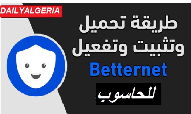 تحميل برنامج vpn لفتح المواقع المحجوبة Betternet 2019 للكمبيوتر برابط مباشر