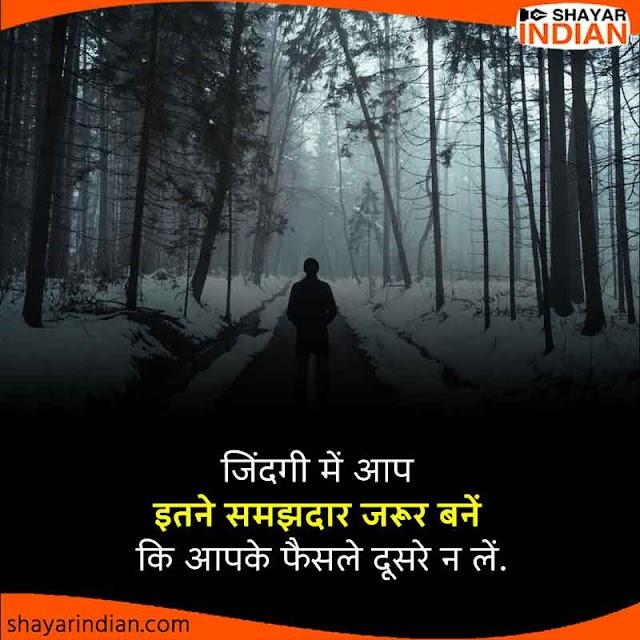 समझरी पर सुविचार - Samjhdar Hindi Suvichar Image