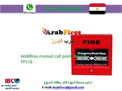 Arabfires manual call point IBC CN-FP116