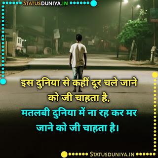 Matlabi Log Shayari Status Quotes In Hindi, इस दुनिया से कहीं दूर चले जाने को जी चाहता है, मतलबी दुनिया में ना रह कर मर जाने को जी चाहता है।