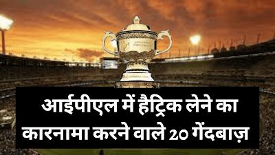IPL Me Hat-tricks lene wale 19 gendbaaz