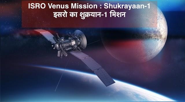 Shukrayaan 1 : ISRO Venus Mission की जानकारी और Latest News, इसरो का शुक्रयान-1 मिशन