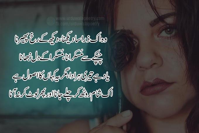 10 Best Sham Poetry in Urdu-Evening Poetry Urdu-Sham Shayari