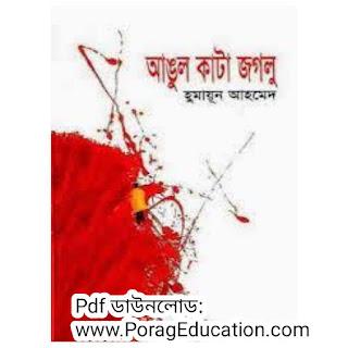 আঙুল কাটা জগলু pdf