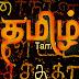 10ம் வகுப்பு மெல்ல கற்கும் மாணவர்களுக்கு Tamil பாடத்திற்கு முதன்மை கல்வி அலுவலர் வெளியிட்டுள்ள கையேடு
