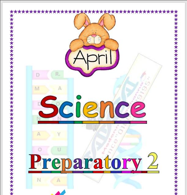 مراجعة ساينس science شهر ابريل اختيار من متعدد بالإجابات الصف الثانى الإعدادى لغات الترم الثانى 2021