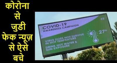 fake news in whatsapp for corona virus