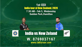 New Zeland vs India 1st ODI 100% Sure Prediction Toss Fancy Pari