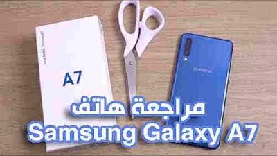 مراجعة هاتف Samsung Galaxy A7 مميزات / عيوب