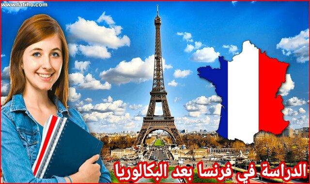 إكمال الدراسة في فرنسا بعد البكالوريا