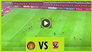 يلاشوت مشاهدة مباراة النهائي الترجي التونسي Vs الأهلي بدون تقطيع مجانا الفجر يوتيوب yalla shoots espérance-tunis-vs-al-ahly
