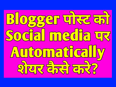 Blogger Post Ko Social media Par Automatically Share Kaise Kare