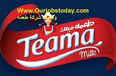 وظائف - شركة طعمة ميلك Teama Milk تطلب وظائف كتيرة لفروعها