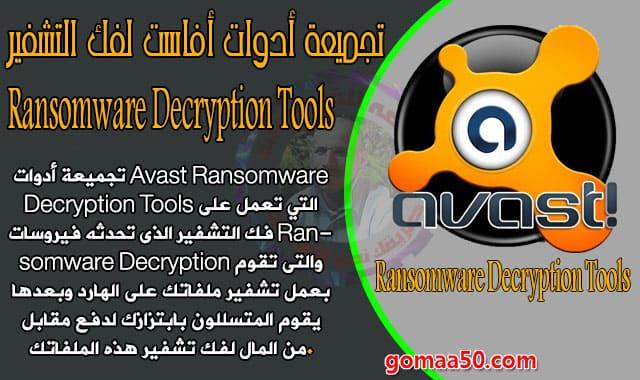 تجميعة أدوات أفاست لفك التشفير  Avast Ransomware Decryption Tools 2019.07.17