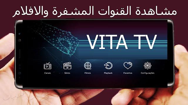 تطبيق فيتا تيفي لمشاهدة القنوات والافلام مجانا