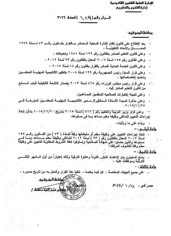 قرار محافظ المنوفية رقم 129 لسنة 2016 بتعين المعلم المساعد علي درجة معلم  189_n