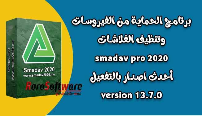 تحميل اقوى برامج الحماية Smadav Pro 2020 Rev. 13.7 + serial كامل بالتفعيل برابط مباشر