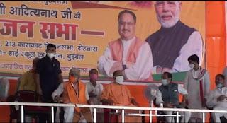 काराकाट विधानसभा क्षेत्र के बुढ़बल में उत्तर प्रदेश के मुख्यमंत्री योगी आदित्यनाथ ने चुनावी सभा की।