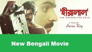 হীরালাল || Hiralal Bengali Movie Release Date, Review & Cast 2021