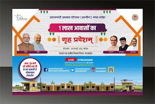 प्रधामंत्री आवास योजना (ग्रामीण) अंतर्गत गृह प्रवेशम कार्यक्रम