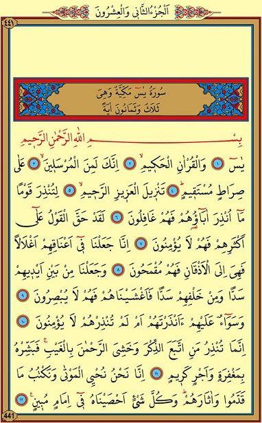 Yasin Suresi Arapça 1. Sayfa