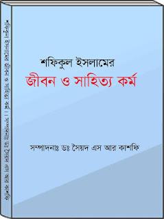 Shafiqul Islamer Jibon o Shahityokormo