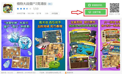 Plants vs. Zombies 2 Chinese version Download