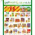 Gulfmart Kuwait - 1 KD Promotions
