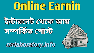 Online Earning - MR Laboratory