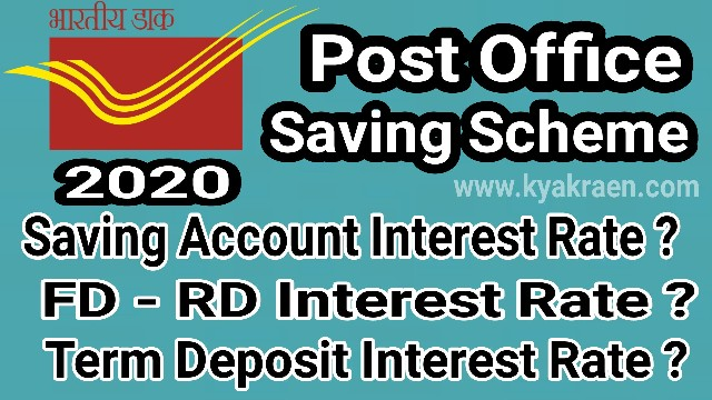 Post office saving account interest rate.post office RD and FD interest rate 2020.post office term deposit interest rate in hindi.