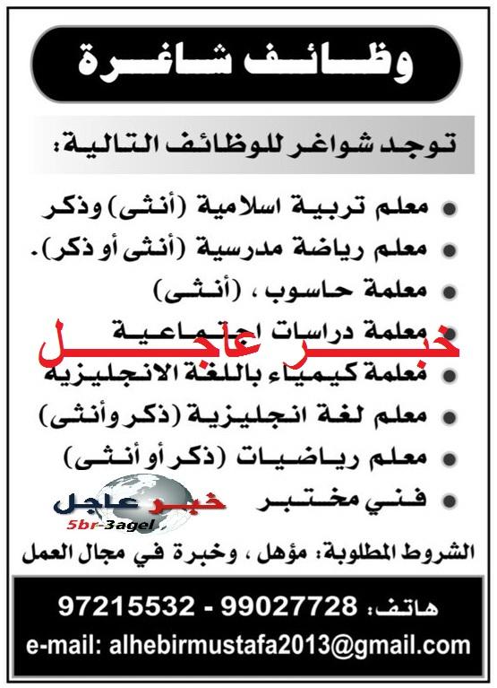 """الاعلان الرسمى لوظائف سلطنة عمان """" للمدرسين والمدرسات """" منشور 22 / 3 / 2016"""