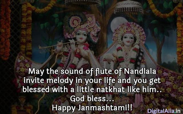 happy janmashtami sms