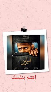 مسلسل البرنس محمد رمضان