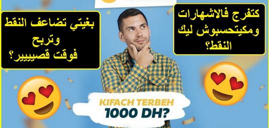 شرح موقع كاش بوب cashpub الموقع المغربي للربح من مشاهدة الاعلانات