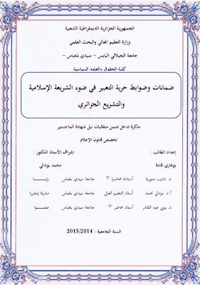 مذكرة ماجستير: ضمانات وضوابط حرية التعبير في ضوء الشريعة الإسلامية والتشريع الجزائري PDF