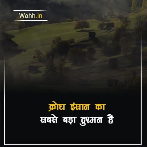 Angry Quotes  Hindi