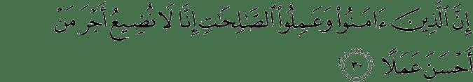 Surat Al Kahfi Ayat 30