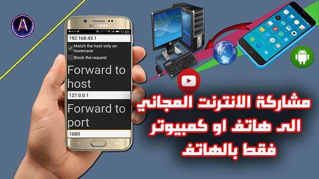 مشاركة الانترنت المجاني الى هاتف او كمبيوتر فقط بالهاتف