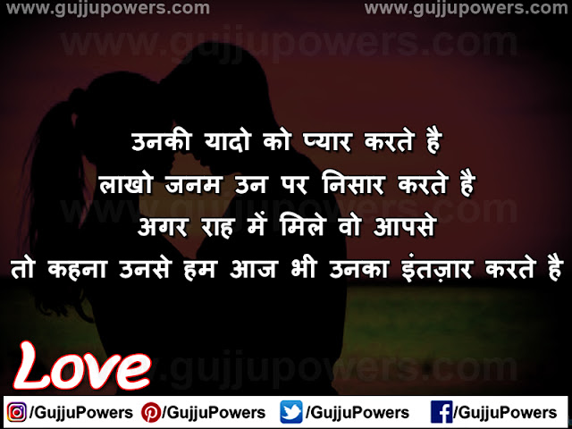 jaan love shayari image download